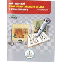 Книга д/говорящей ручки ЗНАТОК (ІІ поколения,без чипа)