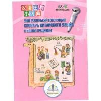 Книга д/говорящей ручки ЗНАТОК (ІІ поколение,без чипа)