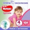 Подгузник Huggies Pants 4 для девочек (9-14 кг) 104 шт (5029053545844)