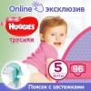 Подгузник Huggies Pants 5 для девочек (12-17 кг) 96 шт (5029053545868)